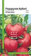 Семена томата Подарок Кубани (любительская упаковка) 0,3 гр. (~100 шт.)