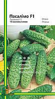 Семена огурца Пассалимо F1 (любительская упаковка)15 шт.