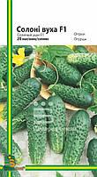 Семена огурца Соленые уши F1 (любительская упаковка)20 шт.