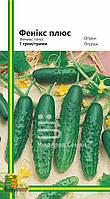 Семена огурца Феникс - плюс (любительская упаковка)1 гр. (~40шт.)