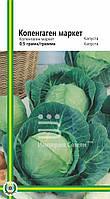 Семена капусты Копенгаген Маркет (любительская упаковка) 0,5 гр. (~120 шт.)