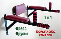 """Комплекс """"Титан"""" 2в1 Брусья + Пресс"""