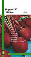Семена свеклы  Бордо 237(любительская упаковка)5 гр.