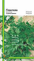 Семена петрушкиГигантелла (любительская упаковка)3 гр.