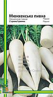 Семена редьки  Мюнхенская пивная(любительская упаковка)2гр