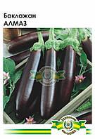 Семена баклажана Алмаз(любительская упаковка)0,5 гр.(~110шт.)