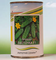 Семена  Огурцы Ласточка F1  Украина в банке0,1 кг