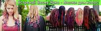 Цветная пудра( мелки) для волос 6шт