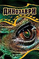"""Енциклопедії """"Торнадо"""" Динозаври 065-3 (укр)"""