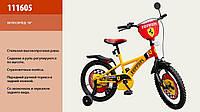 Велосипед 2-х колес 16''  111605 со звонком, зеркалом