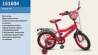 Велосипед 2-х колес 16''  161604 со звонком, зеркалом