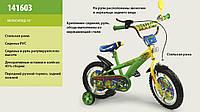 Велосипед 2-х колес 16''  141603 со звонком, зеркалом