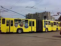 Брендирование городского транспорта. Реклама на троллейбусах и трамваях.