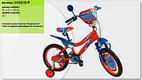 Велосипед 2-х колес 16''  141610-P со звонком, зеркалом