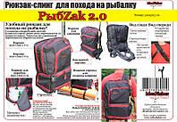 Рыболовный рюкзак-слинг РыбZak 2.0 для похода на  рыбалку