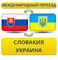 Международный Переезд из Словакии в Украину
