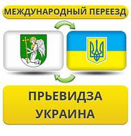 Международный Переезд из Прьевидза в Украину
