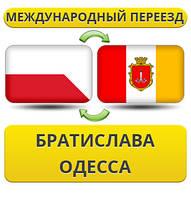 Международный Переезд из Братиславы в Одессу