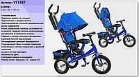 Велосипед 3-х колес VT1437 синий складной козырек, колеса со спицами