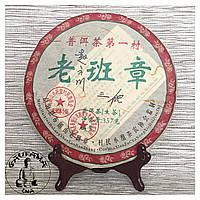 Чай Пуэр (Шен) Мэнхай Лао Бань Чжан