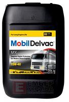 Mobil Delvac MX 15W-40 Минеральное моторное масло для дизелей.