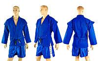 Кимоно самбо синее MA-3210 (х-б, полиамид, р-р 1-6 (140-190см), плотность 500 мг/см2)