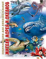 """Енциклопедія для допитливих """"Торнадо"""" """"Мешканці морів та океанів"""" А5 031-8"""
