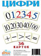 """Картки великі """"Зірка"""" 71358 Цифри А5 (200х150мм)"""