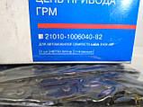 Ланцюг ГРМ ВАЗ 2101 (114 з) АвтоВАЗ, фото 2