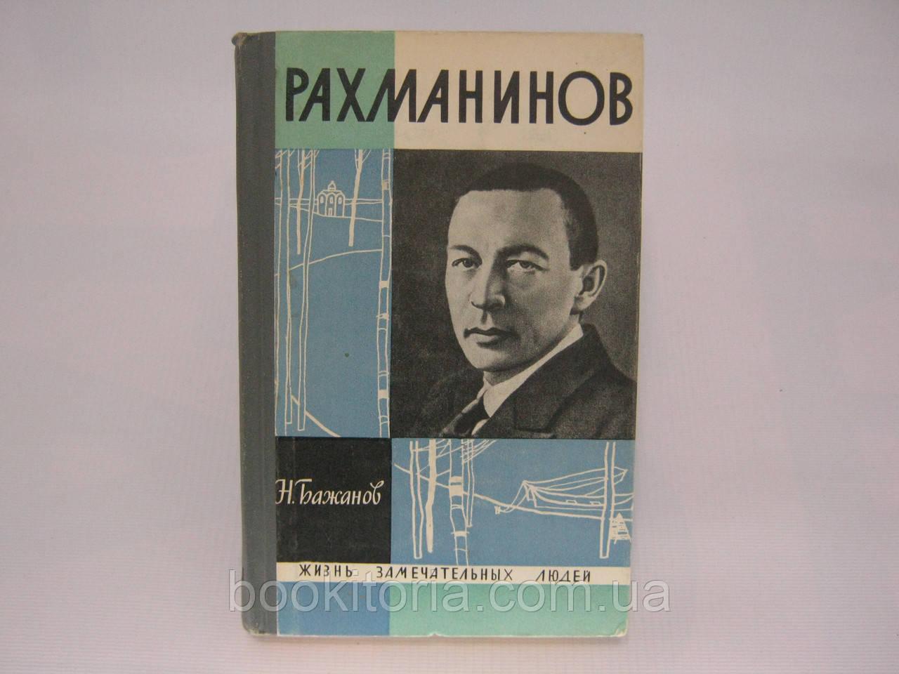 Бажанов Н. Рахманинов (б/у).