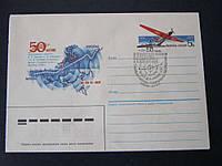Конверт ОМ СССР 1987 самолёт перелёт СП СГ №3