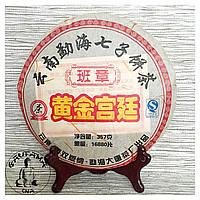 Чай Пуэр (Шу) Чень Сян Гу Шу
