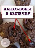 Какао-бобы: понятными словами про экзотику