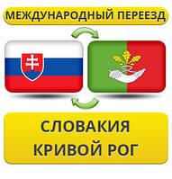 Международный Переезд из Словакии в Кривой Рог