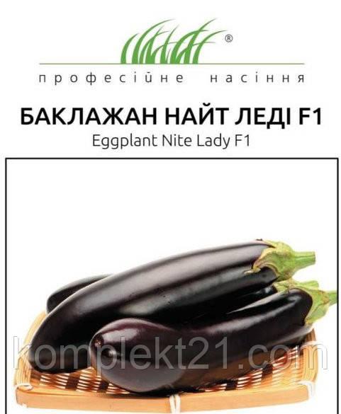 Семена Баклажан Найт Леди