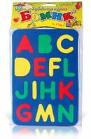 Алфавит английский, Бомик