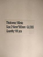 Пленка для ламинации А4 100 микрон