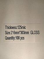 Пленка для ламинации А4 125 микрон