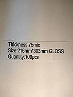 Пленка для ламинации А4 75 микрон