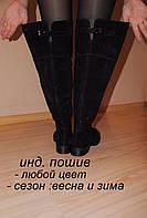"""Ботфорты мод """" Амура-замша"""" индивидуальный пошив на любую полноту"""