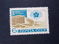 Марка СССР 1972 геронтология медицина MNH