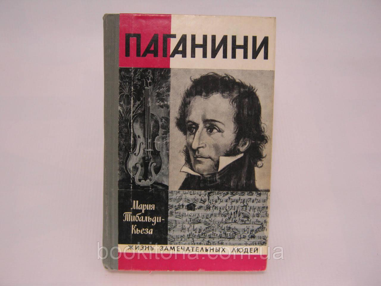 Тибальди-Кьеза М. Паганини (б/у).