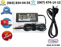 Блок питания HP Spectre XT 13-2057NR (зарядное устройство)