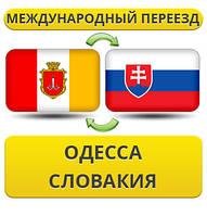Международный Переезд из Одессы в Словакию