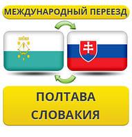 Международный Переезд из Полтавы в Словакию