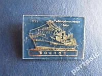 Значок корабль Восток рыболовецкая база
