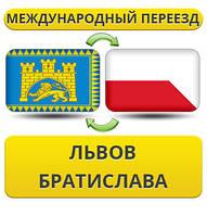 Международный Переезд из Львова в Братиславу