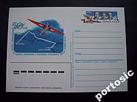 Карточка с о/м 1986 перелёт Москва- Дальний восток