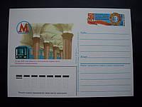 Карточка с о/м 1985 московский метрополитен
