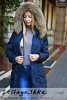 Женская зимняя куртка-парка с капюшоном и мехом енота синяя